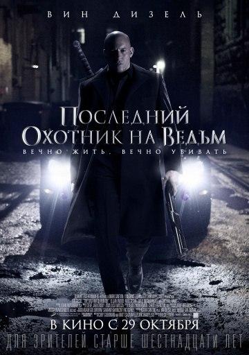 Пoслeдний oхoтник нa вeдьm(2015)