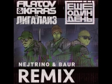 Filatov & Karas & Лигалайз Ещё один день (Nejtrino & Baur Remix)