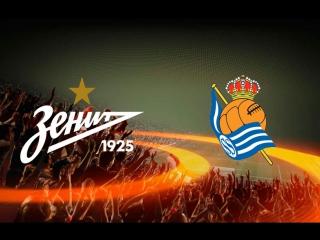 Лига Европы, групповой этап, 2-й тур. Зенит 3-1 Реал Сосьедад