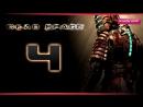 СНОВА ИШИМУРА ХУЕМУРА ► Dead Space 4