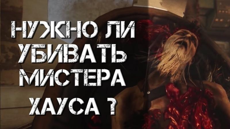История Мира Fallout (18) - New Vegas Лор - Нужно ли убивать Мистера Хауса?