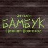 SPA-салон «БАМБУК»   Нижний Новгород