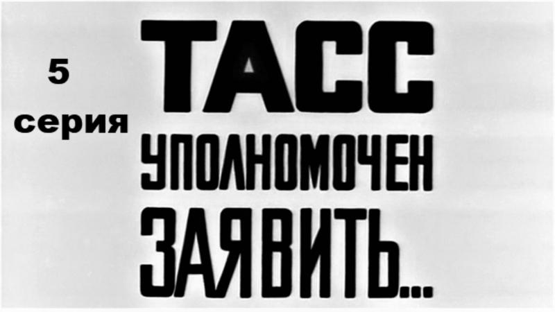 ТАСС уполномочен заявить 1984 (5 серия)