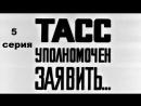 ТАСС уполномочен заявить 1984 5 серия