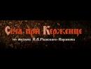 ☭☭☭ Сеча при Керженце (1971) ☭☭☭