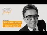 Валерий Сюткин в гостях у ОК на связи! 15 июня 2017