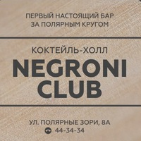 negroni_club_murmansk