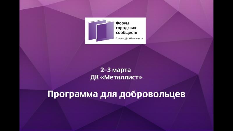 Форум_2-3.03.18_добровольцы