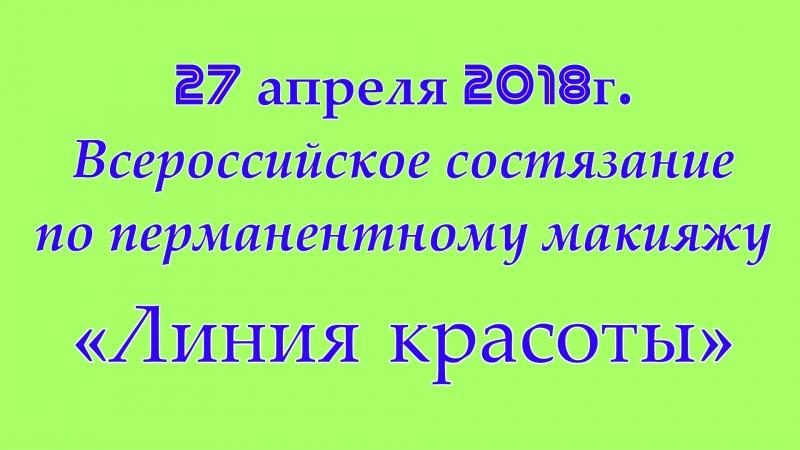 Чемпионат по перманентному макияжу ЛИНИЯ КРАСОТЫ