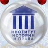 Институт истории и права СГУ им. П. Сорокина