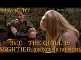 Фрагмент из 3х10 - The Quill is Mightier Джоксер и Габриэль