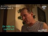 Сериал Сваты 6 Момент из 8 серии (Да тьфу ты НАПУГАЛ)