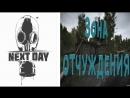 Next Day Survival - Беглый арестант История Дяди Васи 3 день