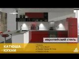 Катюша Кухни 72 Дятьково
