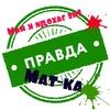 Подслушано: ПРАВДА-МАТ-КА. Матвеевка Онлайн :)