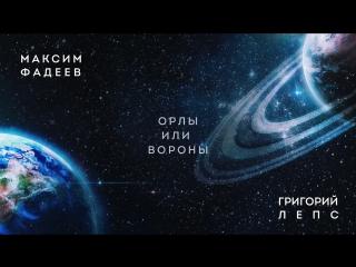 Максим Фадеев & Григорий Лепс - Орлы или вороны (Аудио)