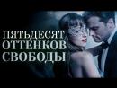 Розыгрыш билетов на фильм Пятьдесят оттенков свободы