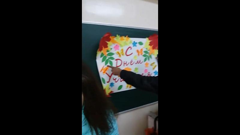 день учителя 2,,д,, 2017 г