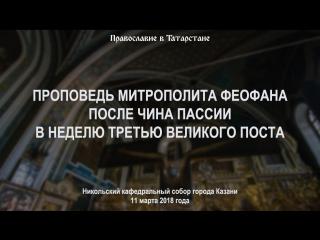 Слово митрополита Феофана после чина пассии в Неделю третью Великого поста