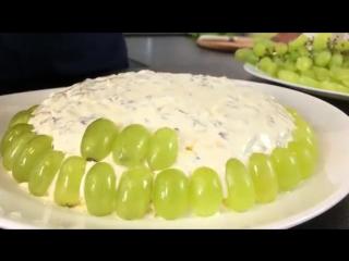 Салат Тиффани Это Безумно Вкусно и Красиво! Салат с Курицей и Виноградом!