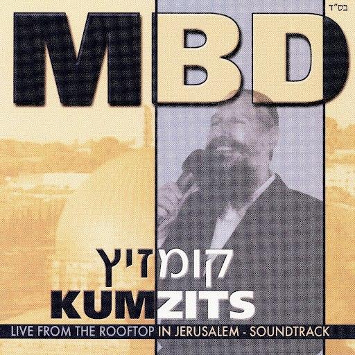 Mordechai Ben David альбом Kumzitz