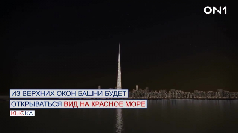 Кыска-Нуска - в Саудовской Аравии строится самый большой небоскреб в мире - 'Королевская Башня'.mp4