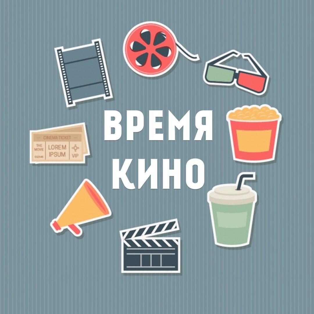 Афиша Волгоград Посиделки_ВремяКино/Волгоград кино