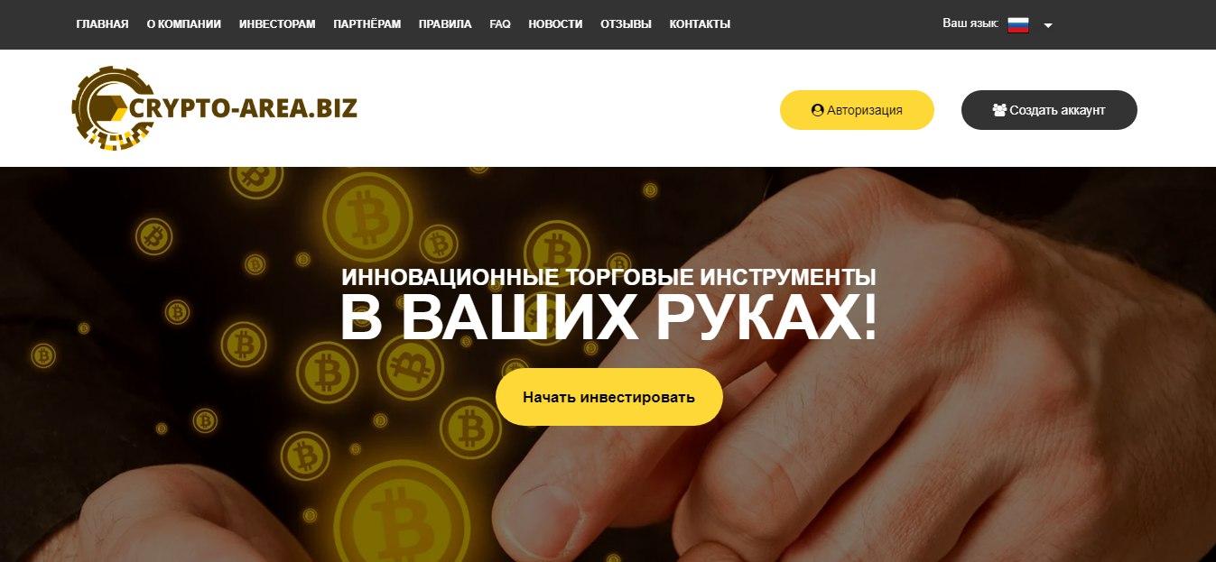 Постер к новости Crypto Area