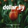 Dollar.by