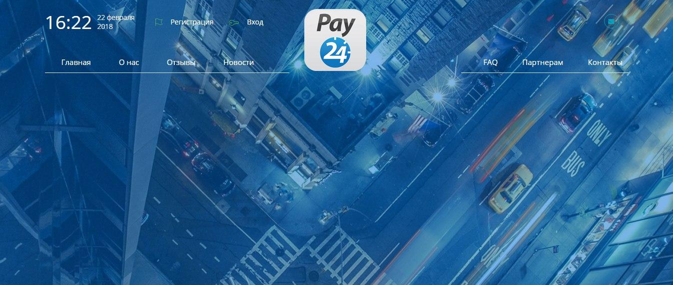 Постер к новости Pay 24 Online