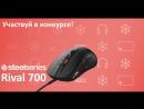 SteelSeries. Итоги конкурса 25.12.17