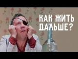 Савелий Крамаров - Как жить дальше