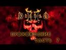 Прохождение последней главы - Diablo 2 RPG прохождение часть 7