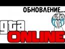 Grand Theft Auto V ✬ GTA Online ✬ Обнова, yeah!