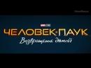 Интервью с Робертом Дауни-младшим о фильме «Человек-паук: Возвращение домой» для сайта КиноПоиск