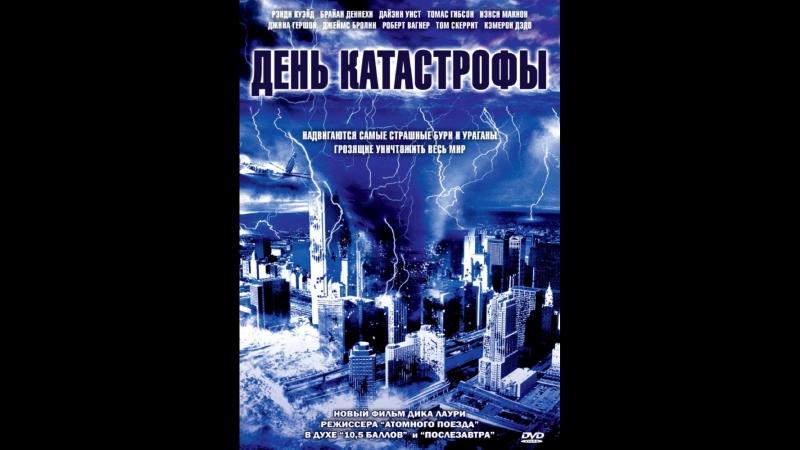 День Катастрофы / Day of destruction (часть 1)