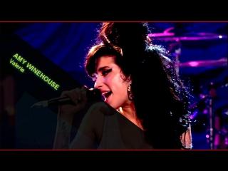 Amy Winehouse «Valerie» (2007)