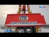 Сургутнефтегаз хранилище Судного дня и технология добычи нефти - Вести недели с Дмитрием Киселевым от 08.10.17