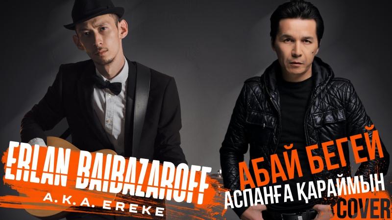 Erlan Baibazarov - Аспанға қараймын (Абай Бегей кавер)