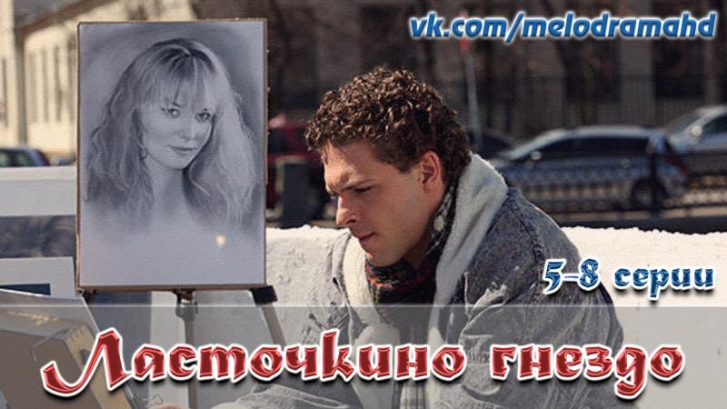 Ласточкино гнездо / 2011 (мелодрама). 5-8 серия из 12