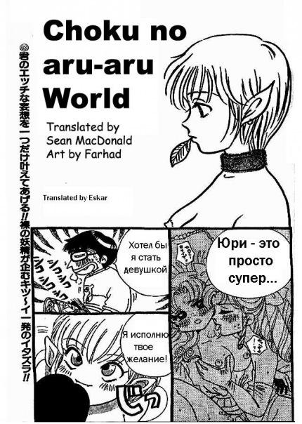 Chako no aru-aru world