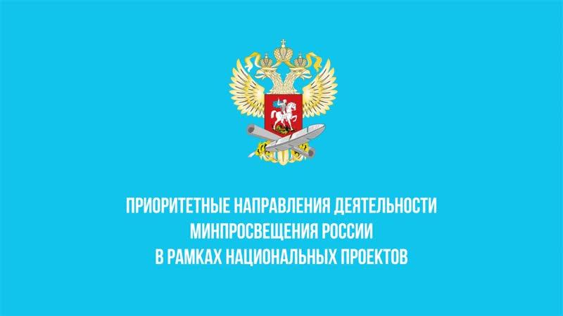 Приоритетные направления работы Минпросвещения России в рамках национальных проектов