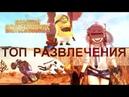 ТОП РАЗВЛЕЧЕНИЯ В PUBG MOBILE Смешные и крутые! Музыкальный ОР PLAYERUNKNOWNS BATTLEGROUNDS
