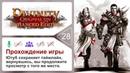 28 | Divinity: Original Sin Enhanced Edition | Прохождение | Рус | 4k