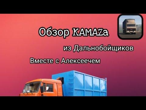 Обзор КАМАЗа из к/ф Дальнобойщики