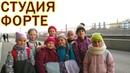 У Егорья на горе | СТУДИЯ ФОРТЕ | Балтийское созвездие 23.10.2018