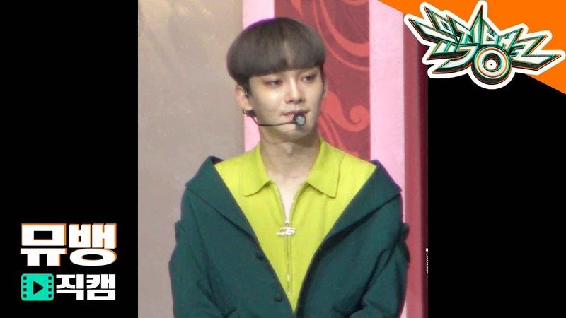 Chen - 181214 KBS Music Bank - Love Shot