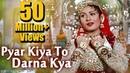 Pyar Kiya To Darna Kya Madhubala Dilip Kumar Mughal E Azam Bollywood Classic Songs HD Lata