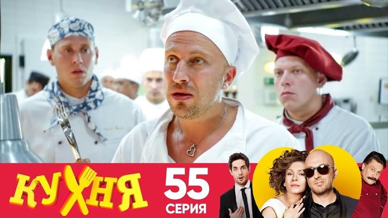 Кухня | Сезон 3 | Серия 55
