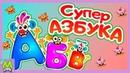 Супер Азбука для Детей - Учим Буквы - Алфавит для Малышей.Обучающие Мультики